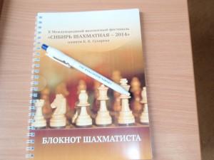 Один из главных атрибутов шахматиста