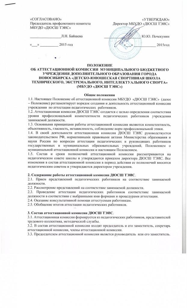 Положение об аттестационной комиссии МБУДОД ДЮСШ ТЭИС