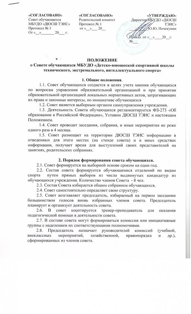 Положение о Совете обучающихся МБУДОД ДЮСШ ТЭИС