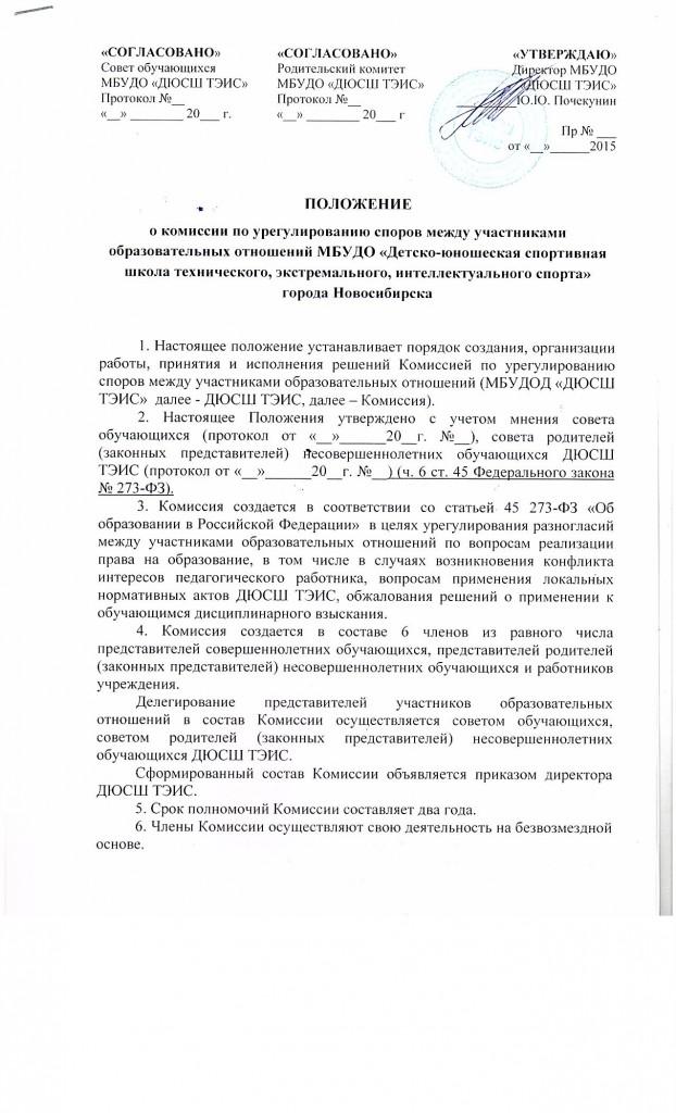Положение о комиссии по урегултированию споров между участниками образовательных отношений МБУДОД ДЮСШ ТЭИС