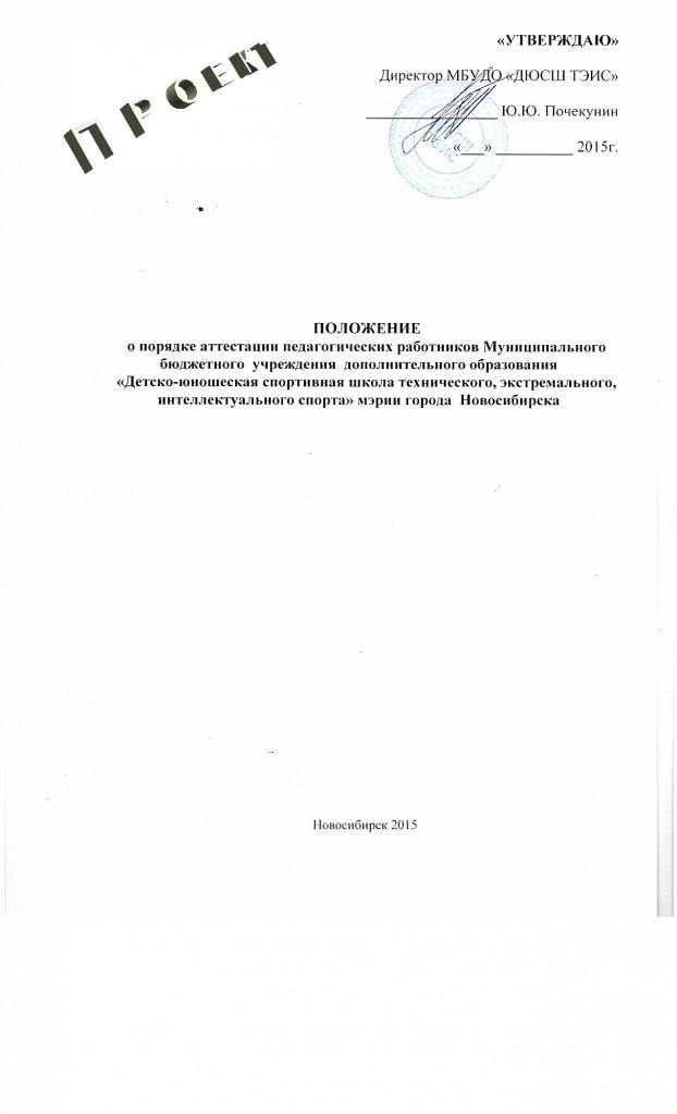 Положение о порядке аттестации педагогических работников МБУДОД ДЮСШ ТЭИС