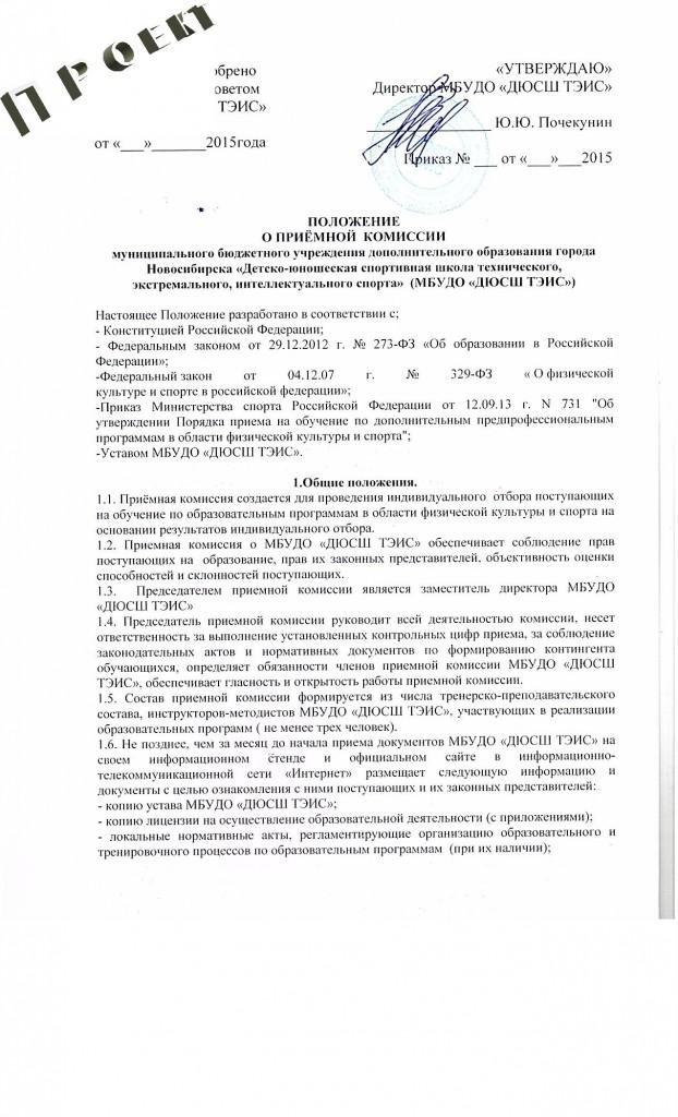 Положение о приемной комиссии МБУДОД ДЮСШ ТЭИС