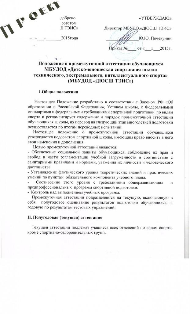 Положение о промежуточной аттестации обучающихся МБУДОД ДЮСШ ТЭИС