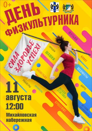 18-novosti-01-08-2