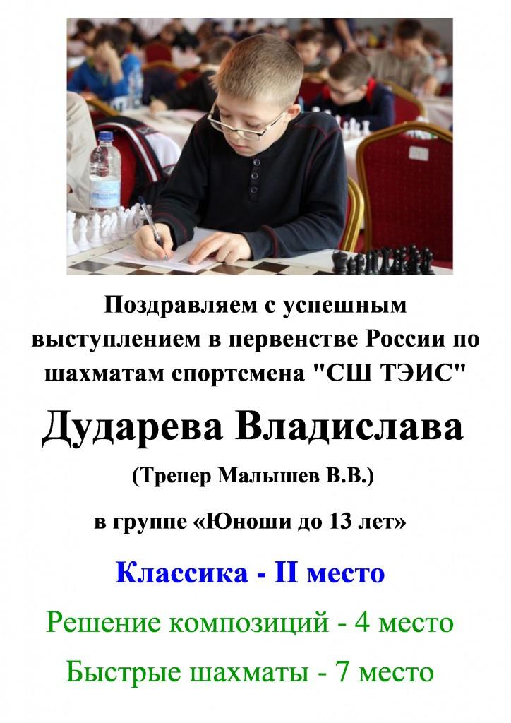 Поздравление-ПЕРВЕНСТВО-РОССИИ-2019